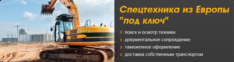 строительная техника из европы под заказ
